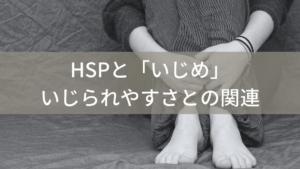 HSPと「いじめ」いじられやすさとの関連
