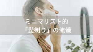 ミニマリスト的「髭剃り」の流儀
