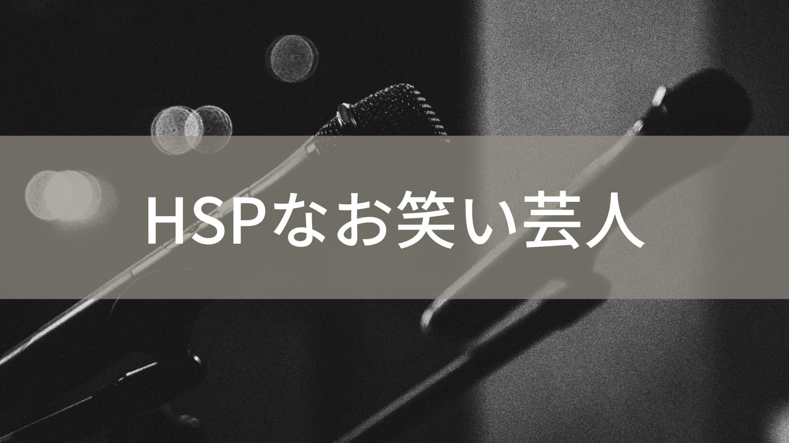 淳 hsp ロンブー 【繊細さん・HSP】 相手の力を信じると自分の本音に向かっていける やまだ note