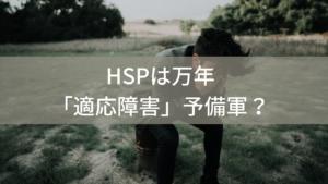 HSPは万年適応障害予備軍か