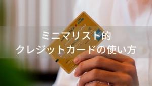 ミニマリスト的クレジットカードの使い方|枚数はもちろん2枚!_