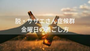 脱・サザエさん症候群【金曜日の過ごし方】