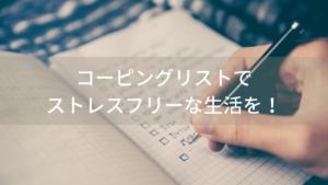 コーピングリストでストレスフリーな生活を!作成方法とコツを解説【実例あり】