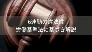 【6連勤の違法性】労働基準法に基づき解説