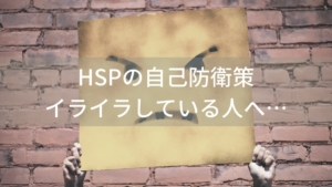 HSPの自己防衛策!イライラしている人への本質的な対処法とは