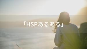 「HSPあるある」を、ひたすらに挙げ連ねてみた【対策あり】b