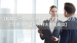 【転職エージェント】おすすめの選び方と活用法!【元人材大手社員談】