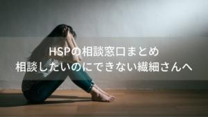 HSPの相談窓口まとめ|相談したいのにできない繊細さんへ【無料も】