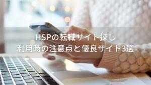 HSPの転職サイト探し 利用時の注意点と優良おすすめサイト3選